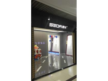 赛华顶墙江西九江专卖店