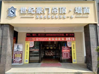 世纪豪门吊顶·墙面湖南零陵专卖店