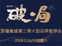 """""""破·局""""顶墙集成第三季大型品牌推荐会"""