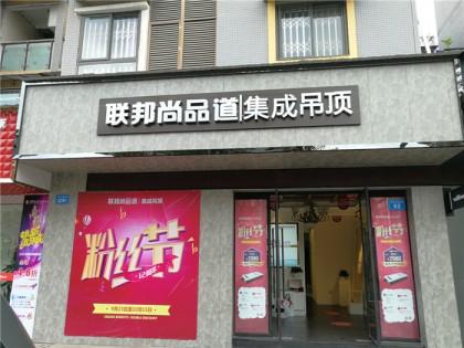 联邦尚品道集成吊顶丨集成墙面四川富顺专卖店