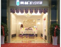 美赫欧式吊顶江西九江专卖店