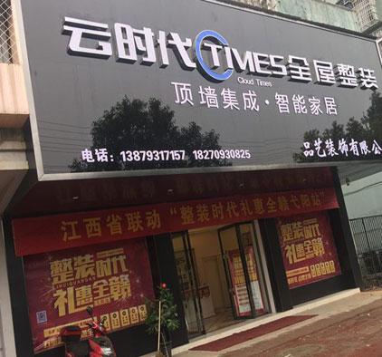 云时代全屋整装江西省戈阳县专卖店