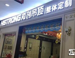 海创顶墙整体定制陕西西安专卖店