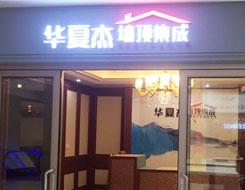 华夏杰墙顶集成浙江湖州专卖店
