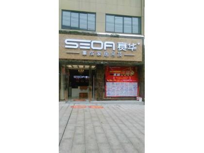 赛华顶墙江西萍乡专卖店