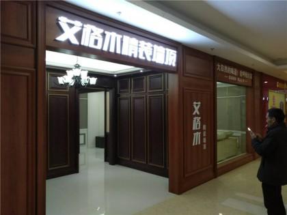 艾格木精装墙顶江苏连云港专卖店