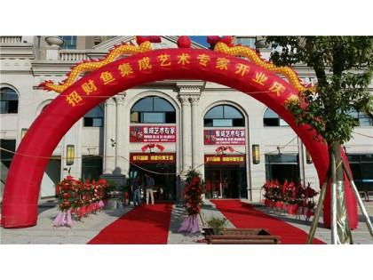 艺辉·招财鱼集成艺术专家福建周宁专卖店