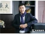 鼎美智装董事长张轲:自己书写传奇的人