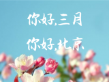 阳春三月北京展,我在北京等你,不见不散! (1001播放)