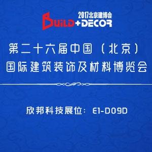 2018年第二十六届北京建博会集成墙面网现场报道