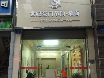 世纪豪门吊顶·墙面四川内江专卖店