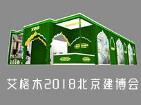 北京建博会:丰富空间体验,艾格木为你展现更多创意 (614播放)