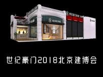 北京建博会:高颜值高内涵,世纪豪门看点满满 (706播放)