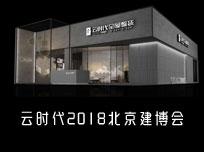 北京建博会:墙·再设计 柜·再创新,云时代开启家居新时代