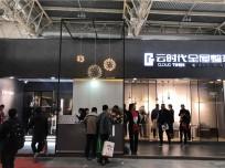 【北京展】云时代锥心太空板展会首秀,行业风向标不是说说而已