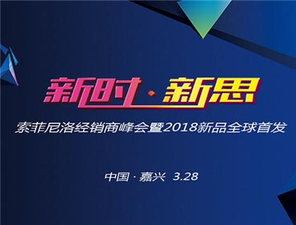 """""""新时•新思""""索菲尼洛2018经销商峰会暨新品全球首发即将启幕!"""