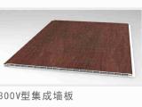 竹木纤维300V集成墙板护墙板集成板