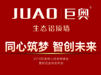 """巨奥2018""""同心筑梦 智创未来""""全国核心经销商年会 (726播放)"""