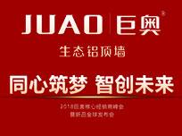 """巨奥2018""""同心筑梦 智创未来""""全国核心经销商年会"""