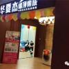 华夏杰墙顶集成江西新余专卖店 (408播放)