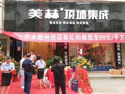 美赫欧式吊顶湖南醴陵专卖店