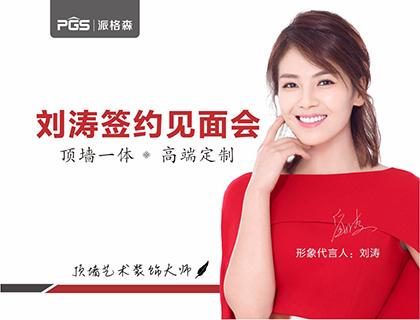 速来围观!派格森与品牌代言人刘涛在北京签约见面啦