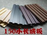欧堡生态木生态竹纤维150小长城板