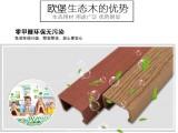浙江丽水欧堡木塑线条4025卡扣天花