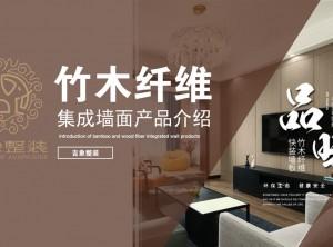 吉象最新VI最新效果图 竹木纤维集成墙面产品介绍