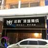法鹏顶墙集成贵州福泉专卖店