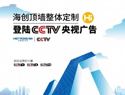 海创即将登陆CCTV央视广告,敬请期待!