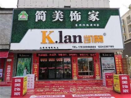 凯兰顶墙集成河南光山专卖店