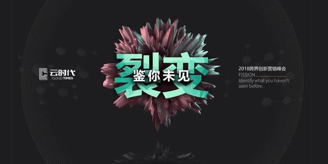 """""""裂变,鉴你未见""""云时代2018跨界创新营销峰会"""