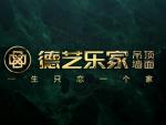 德艺乐家墙面2018全新宣传片 (440播放)