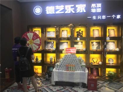 德艺乐家顶墙整装四川成都专卖店