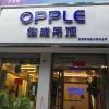 OPPLE集成吊顶山西运城专卖店