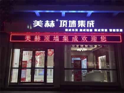 美赫欧式吊顶广东梅江专卖店