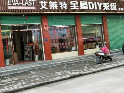艾莱特全屋绿装创领者陕西汉中专卖店