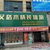 艾格木精装墙顶靖西云天城专卖店