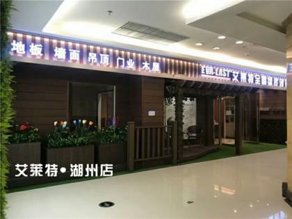 艾莱特全屋绿装创领者浙江湖州专卖店