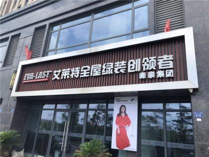 艾莱特全屋绿装创领者浙江嘉善专卖店