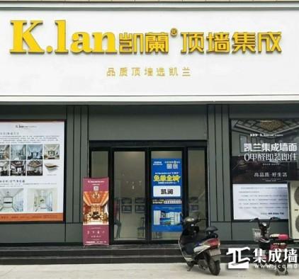 凯兰顶墙集成河南济源专卖店