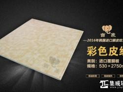 吉象铝墙面-黄色皮纹