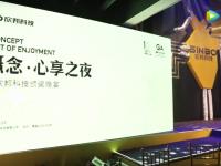 """""""欣概念·心享之夜""""暨2018欣邦科技颁奖晚宴花絮"""