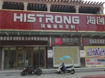 海创顶墙整体定制河南信阳市专卖店