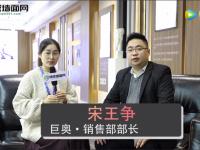 访巨奥销售部长宋王争:塑造特色差异产品 帮扶终端助力市场运营