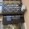 丽尚印象集成整装广东珠海专卖店