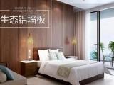 巨奥生态铝墙板,为改善家居生态环境而来! (1342播放)