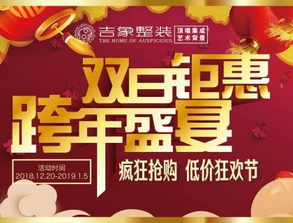 双旦钜惠 跨年盛宴,吉象低价狂欢节疯狂来袭!