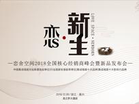 """""""恋•新生""""恋舍空间2018年全国核心经销商峰会"""